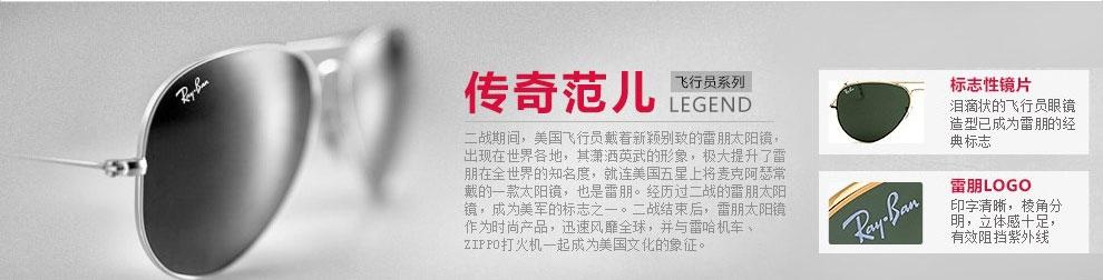 未来眼镜专营店2015-04-07首页banner图