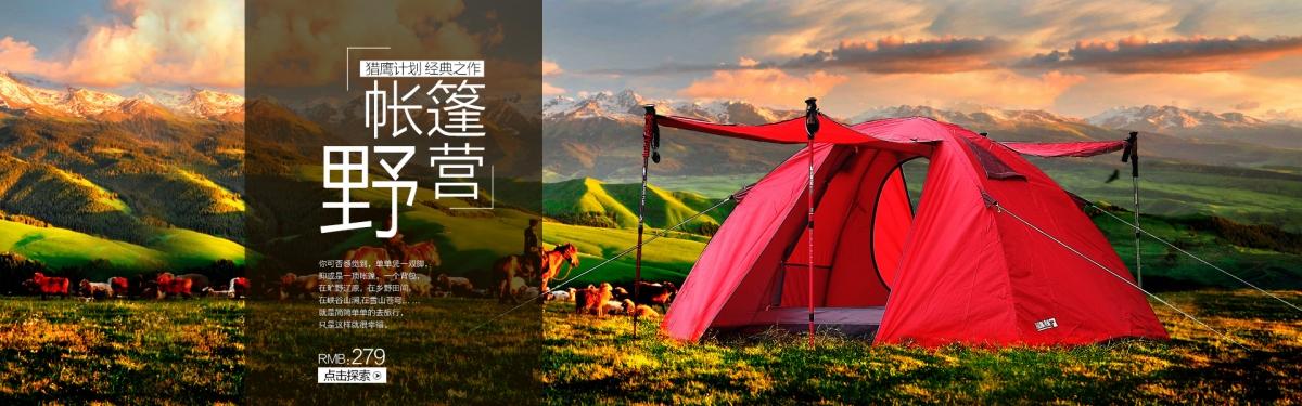 猎鹰计划户外旗舰店2015-05-03首页banner图
