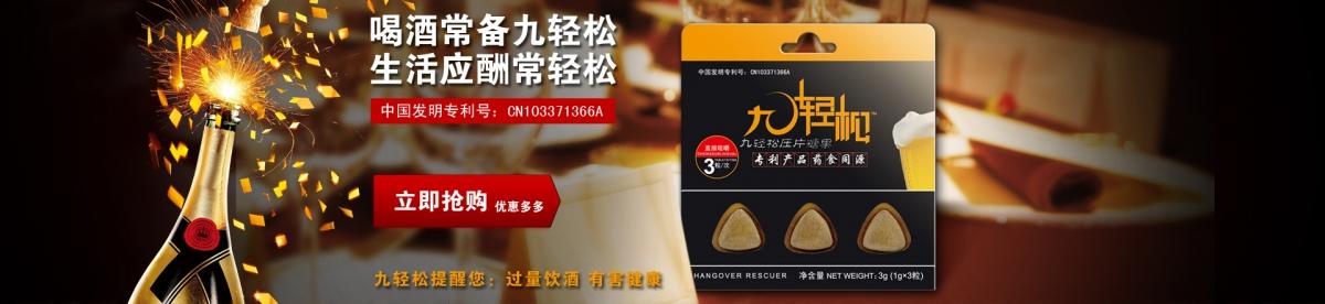南京新燕康15号照片_燕康食品专营店2015-03-17首页banner图